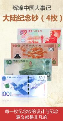 大陆建国钞(4枚)