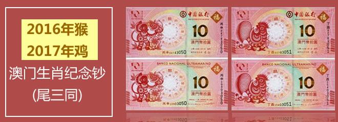 2016猴年澳门纪念钞