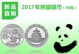 17年熊猫币