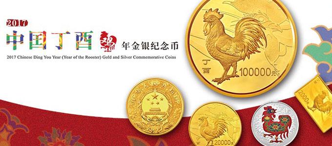 鸡年生肖金银币