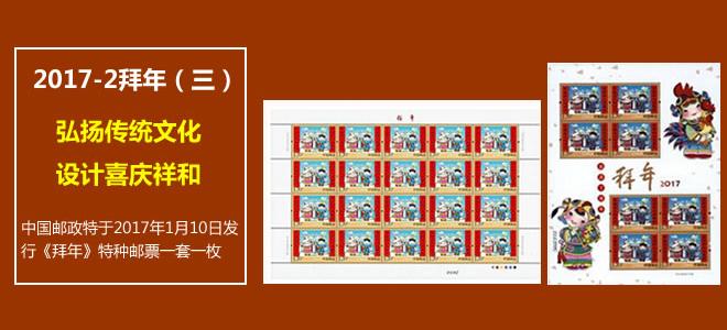 拜年系列版票