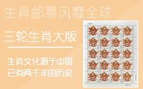 生肖邮票大版票