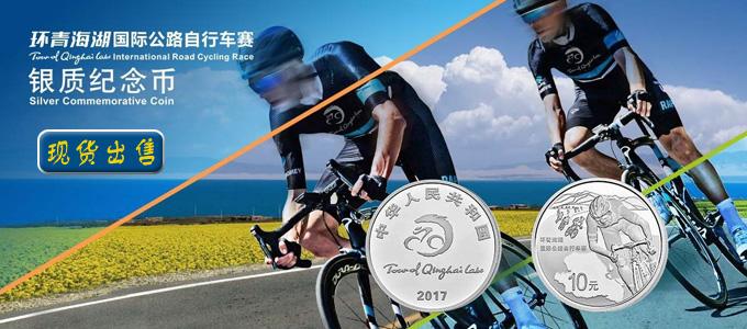 环青海湖自行车赛银币