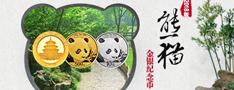 2018年熊猫银币