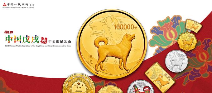 狗年生肖纪念币