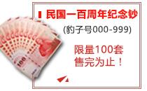民国纪念钞
