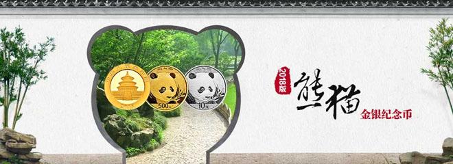2018熊猫金银币