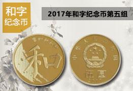 17年和字书法流通纪念币
