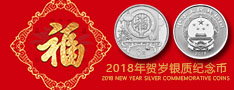 2018年贺岁银币