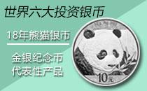 2018年30g熊猫银币