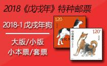 2018-1 戊戌年狗