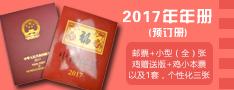 2017年邮票年册