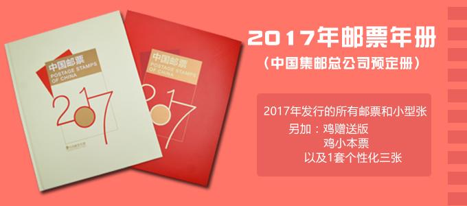 2017年邮票年册(中国集邮总公司预定册)