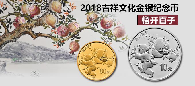 2018吉祥文化银质纪念币—榴开百子
