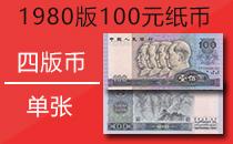 1980年100元