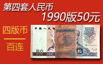 1990年50元 百连