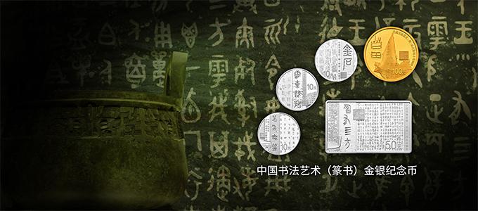 2018中国书法艺术(篆书)金银纪念币