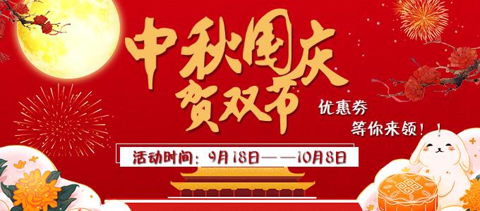 中秋国庆 双节优惠券