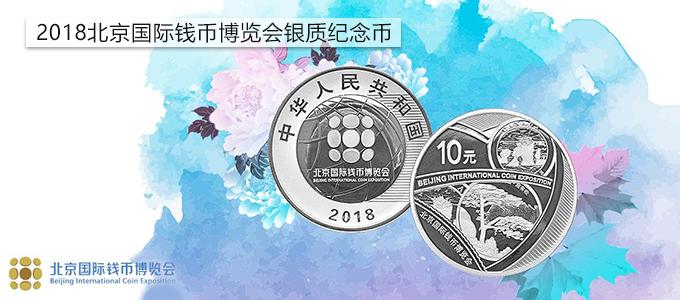 2018国际钱币博览会银币