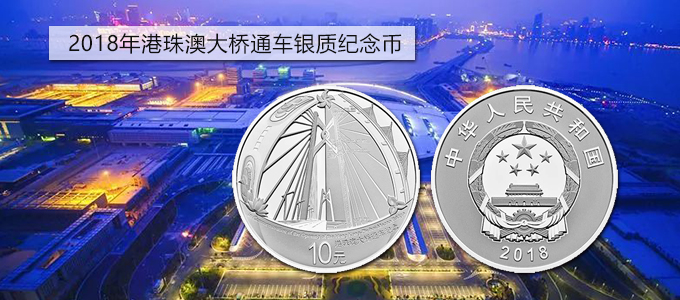 港珠澳大桥开通纪念银币