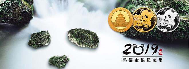 2019年熊猫金银币