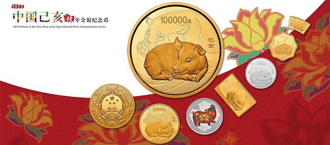 2019猪年金银币