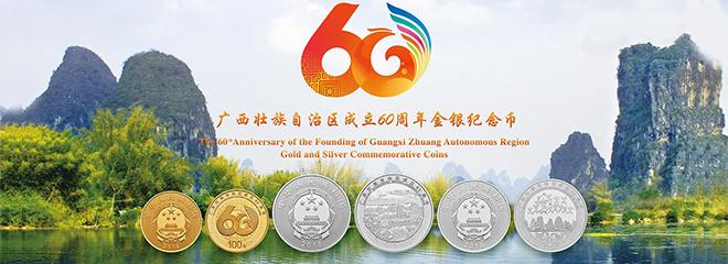 广西壮族自治区成立60周年金银纪念币