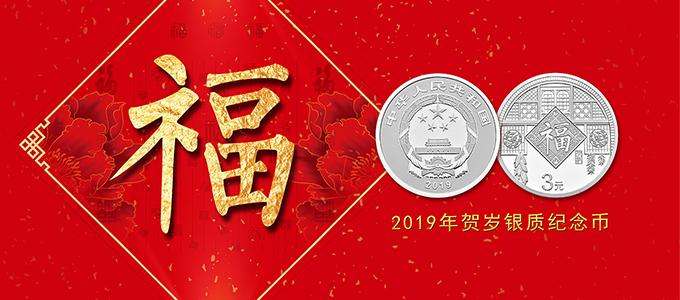 2019年福字币
