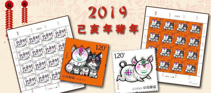 2019猪邮票