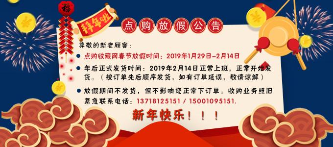 2018春节放假公告