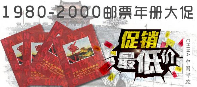1980-2000邮票促销