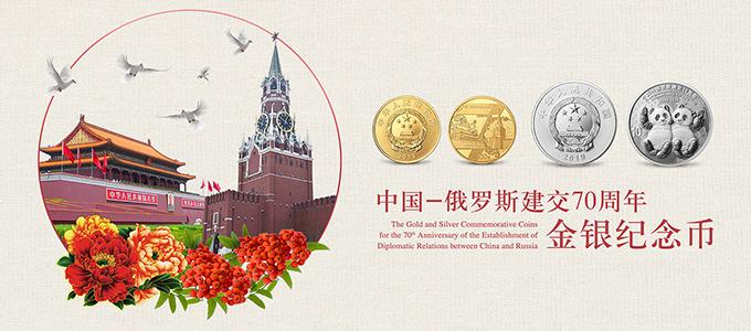 中��-俄�_斯建交70周年