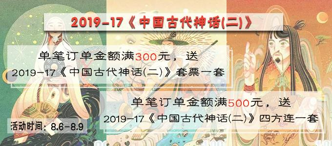 2019-17《中��古代神�(二)》