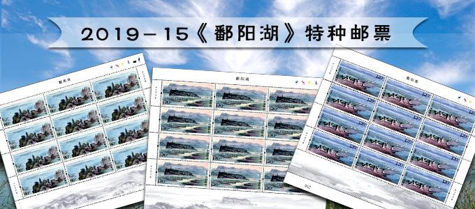 2019-15《鄱阳湖》特种邮票 大版