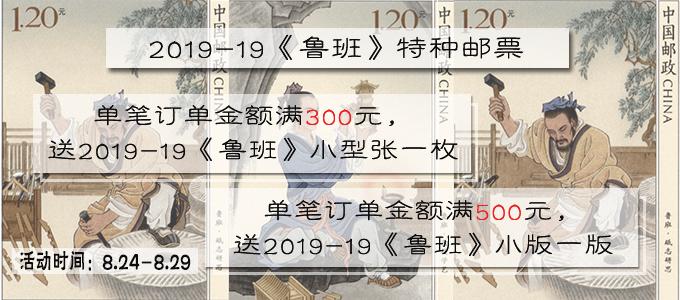 2019-19《鲁班》特种邮票 满送活动