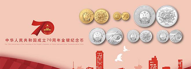 建国七十周年金银币
