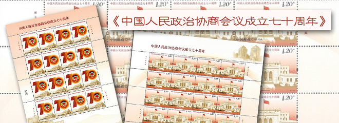 2019-20《中国人民政治协商会议成立七十周年》