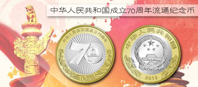 建国七十周年纪念币