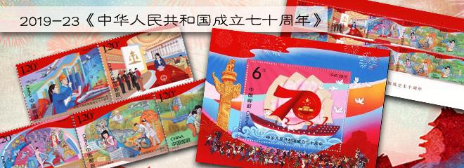建国七十周年邮票