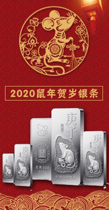 2020鼠年贺岁银条