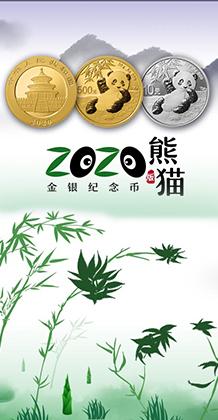 2020年熊猫币