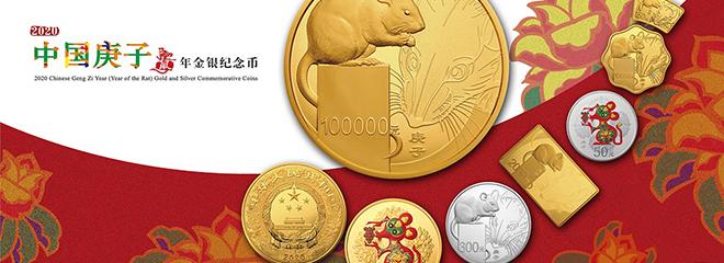 2020鼠年金银币