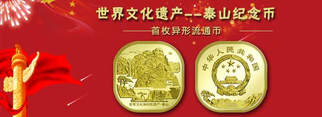 泰山纪念币