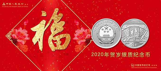 2020年福字小银币