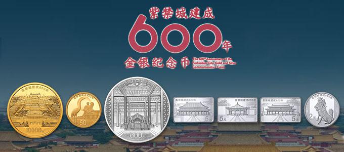 紫禁城600周年