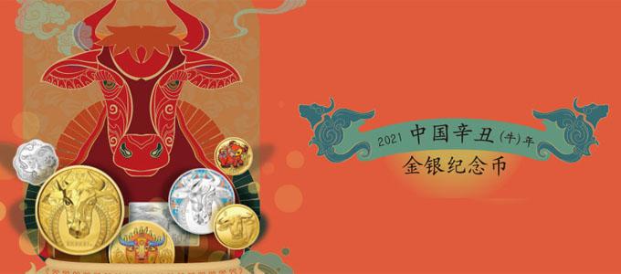 2021年牛年生肖金银币