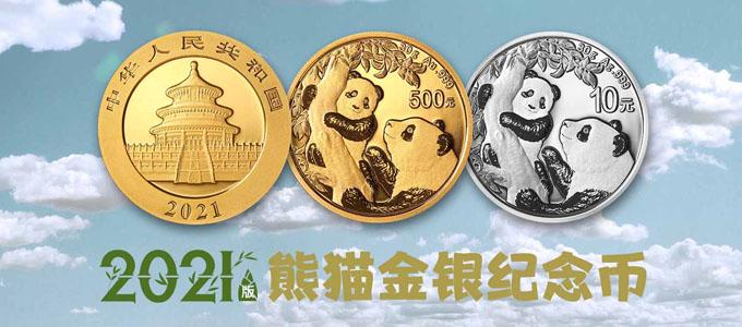 2021熊猫金银纪念币