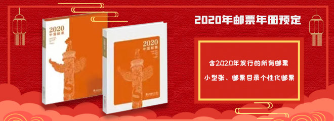 2020年册预定