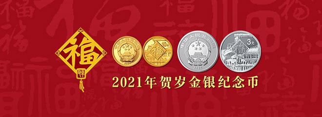 2021福字币