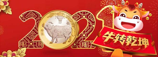 二轮牛纪念币